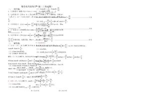 数学高考题(三角函数).doc