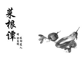 菜根谭(明刻本+清刻本).doc