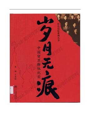 岁月无痕--中国留苏群体记实.pdf