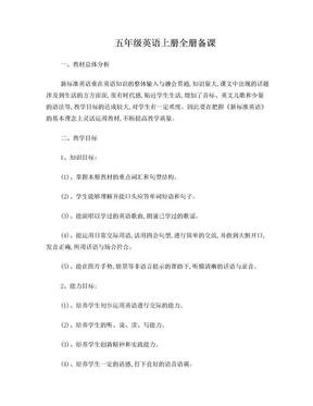 五年级英语上册全册备课.doc