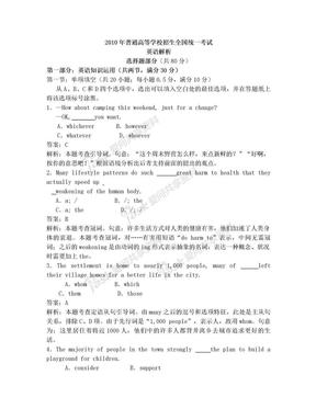 2010年普通高等学校招生全国统一考试(浙江卷)(英语)解析版.doc