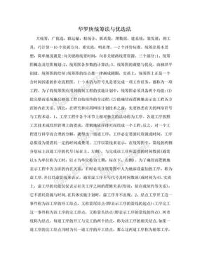 华罗庚统筹法与优选法.doc