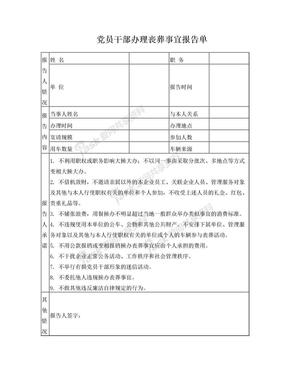 党员干部办理丧葬事宜报告单.doc