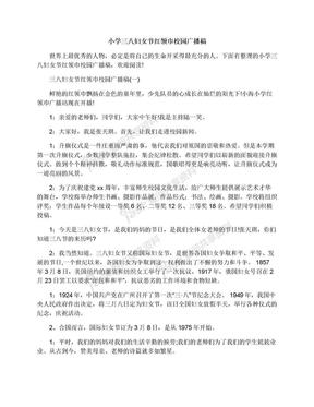 小学三八妇女节红领巾校园广播稿.docx