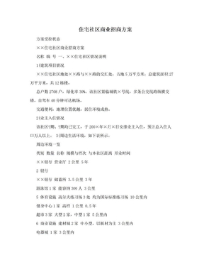 住宅社区商业招商方案.doc