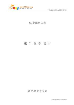 施工组织设计配电工程.doc