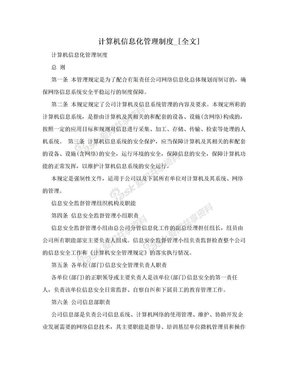 计算机信息化管理制度_[全文].doc