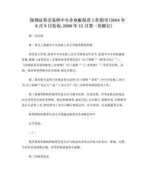 《中小企业板保荐工作指引》.doc