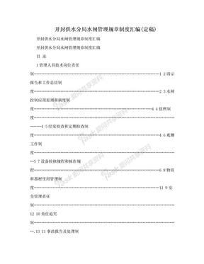 开封供水分局水闸管理规章制度汇编(定稿).doc