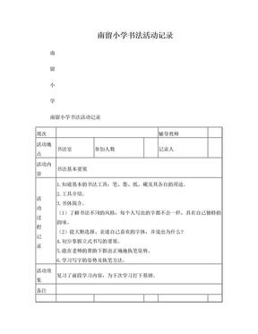 南留小学书法活动记录.doc
