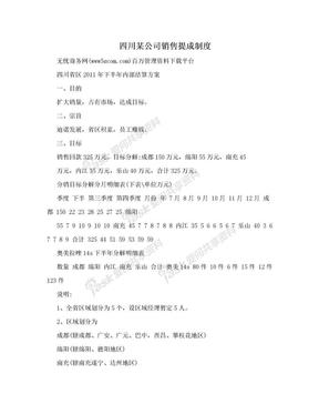 四川某公司销售提成制度.doc