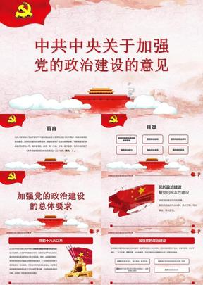 党课党建党政关于加强党的政治建设的意见PPT模板.pptx