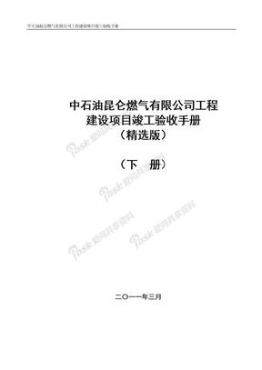 中石油昆仑燃气工程建设项目竣工验收手册精选版.doc