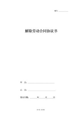 2019年解除劳动合同协议书范本 完整版.docx