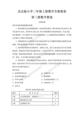北京版小学二年级上册数学全册教学设计总汇.doc