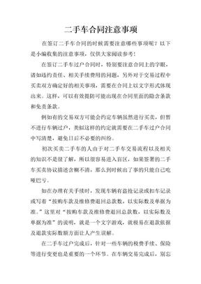 二手车合同注意事项[推荐范文].docx