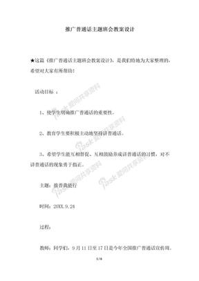 2018年推广普通话主题班会教案设计.docx
