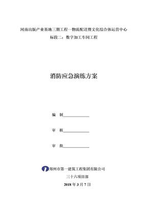 消防应急演练预案.doc