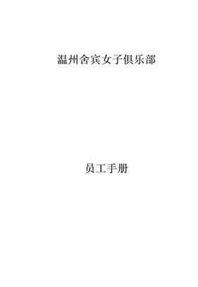 美容院员工制度管理手册.doc