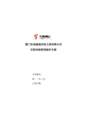 任职资格管理操作手册.doc