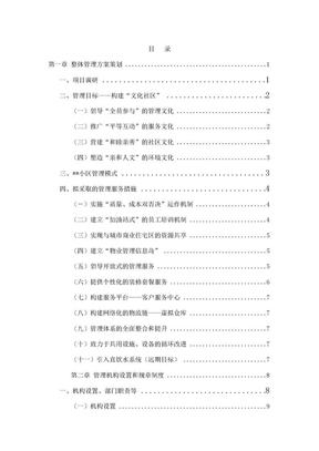住宅小区物业管理服务方案范例1.doc