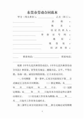 东莞市劳动合同范本.docx