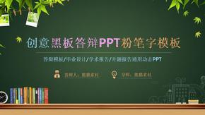 简约清新创意黑板绿板答辩PPT模板粉笔字模板.ppt