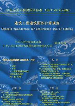 图示建筑工程建筑面积计算规范.ppt