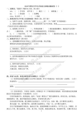2018年泰安市博文中学 人教版小升初语文试卷及答案(四套).doc