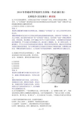 2018年高考试卷——文综历史(浙江卷)解析版.doc