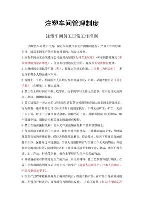 注塑车间管理制度.doc