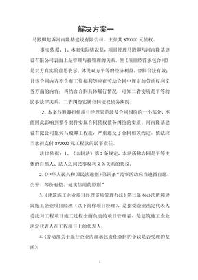 建筑工程合同纠纷案.doc