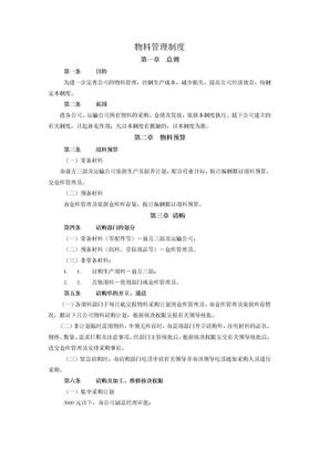 SOP物料管理规程.doc