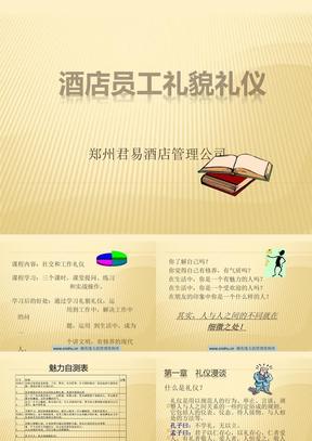 酒店员工礼貌礼仪培训.ppt