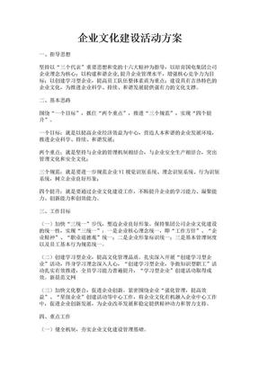 企业文化建设活动方案.doc