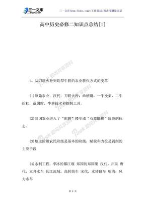 高中历史必修二知识点总结[1].docx