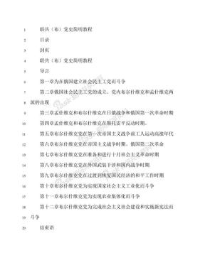 联共布简明教程.docx