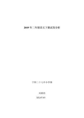 2019年二年级语文下册试卷分析.doc