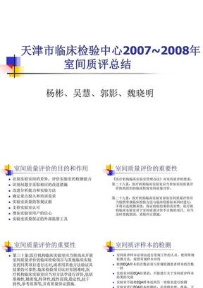天津临床检验中心室间质评总结.ppt