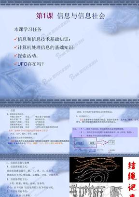 信息技术七年级(上)课件.ppt