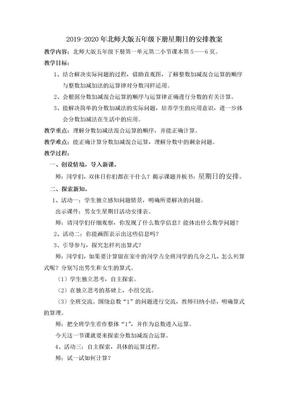 2019-2020年北师大版五年级下册星期日的安排教案.doc