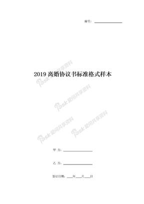 2019离婚协议书标准格式样本.doc