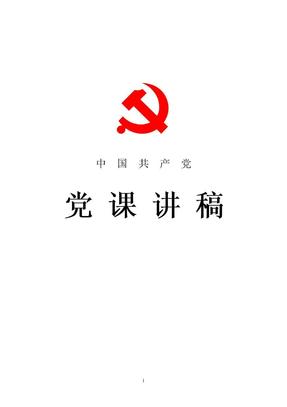 小学党支部书记党课讲稿.doc