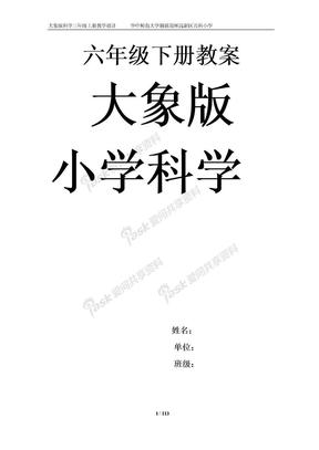 六年级科学上册教学设计大象版.doc