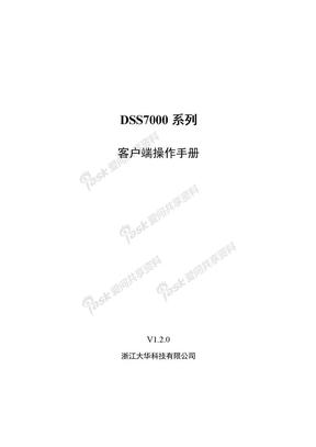 大华DSS7000系列-客户端操作手册-V1.2.0.docx