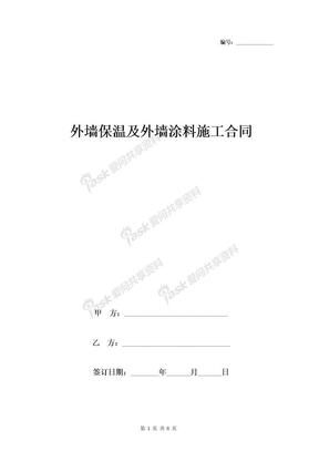 外墙保温及外墙涂料施工合同协议书范本-在行文库.doc