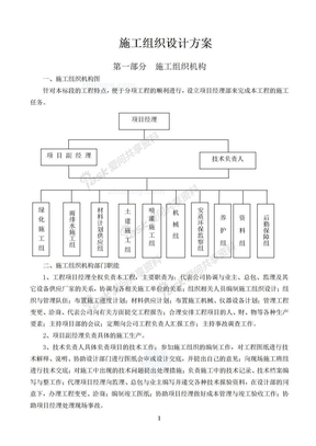 园林绿化工程施工组织设计方案-secret.doc