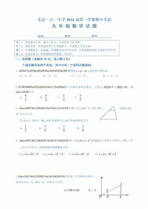 2015-2016学年北京市第一六一中学九年级上学期期中数学试题(重题22).doc