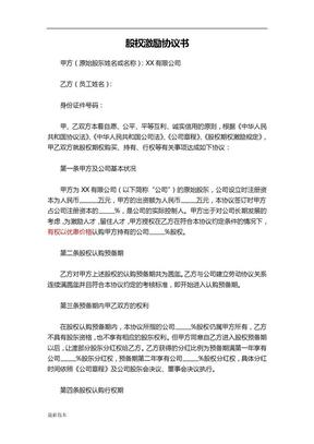 股权转让协议书(最全完整版).doc