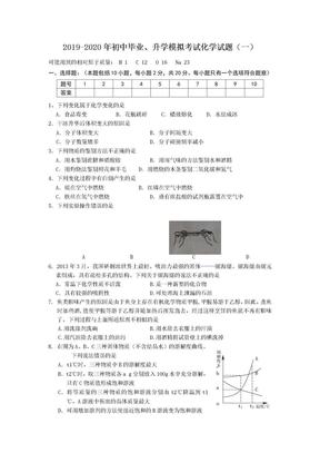 2019-2020年初中毕业、升学模拟考试化学试题(一).doc